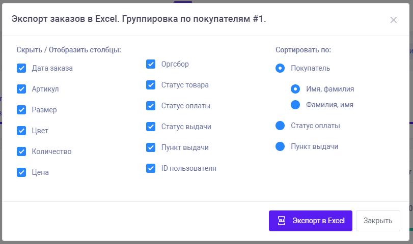 Параметры экспорта в Excel