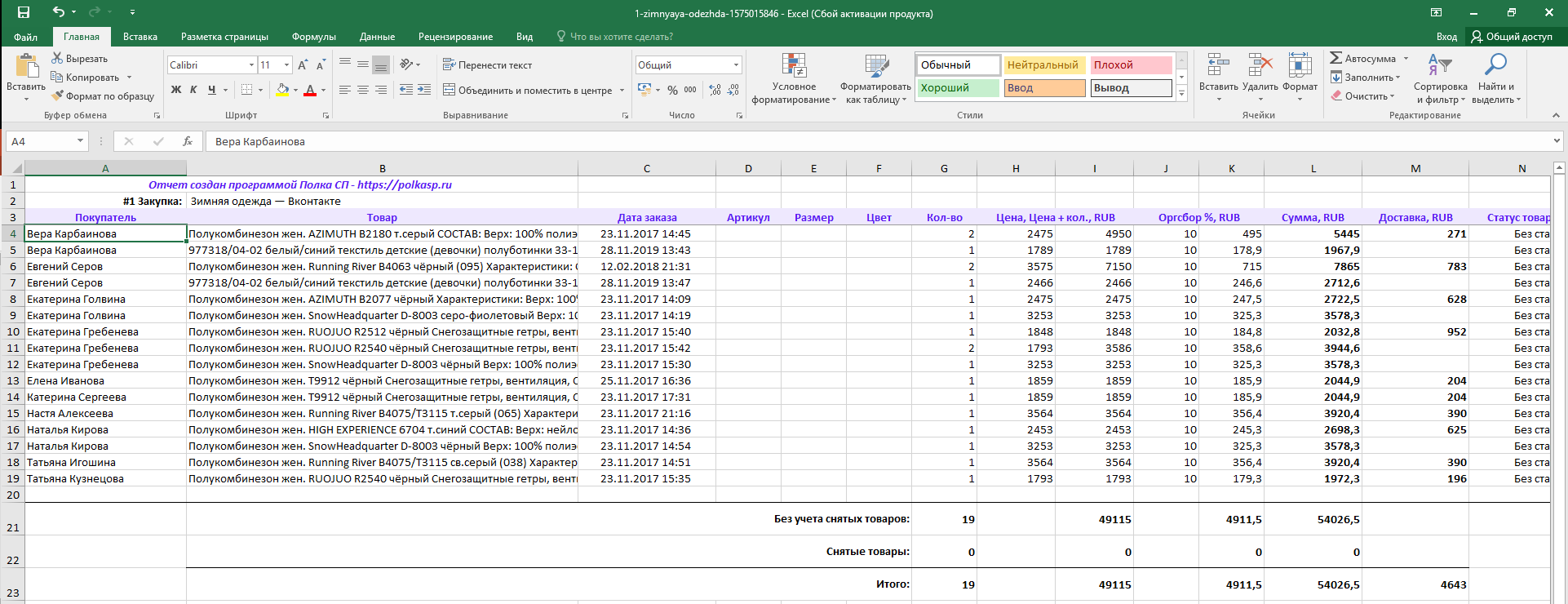 Отчет Покупатели #1 в Excel