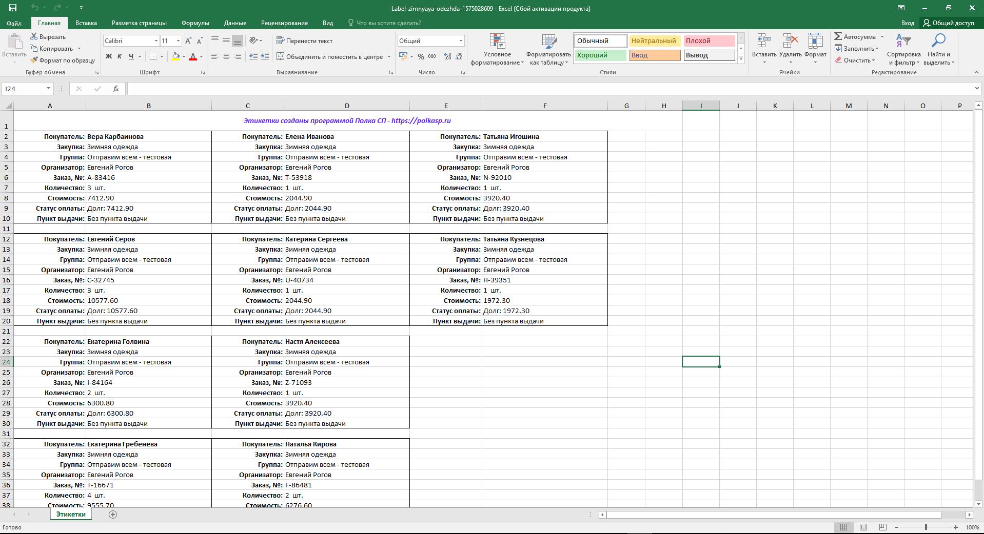 Формат экспортированных этикеток в Excel