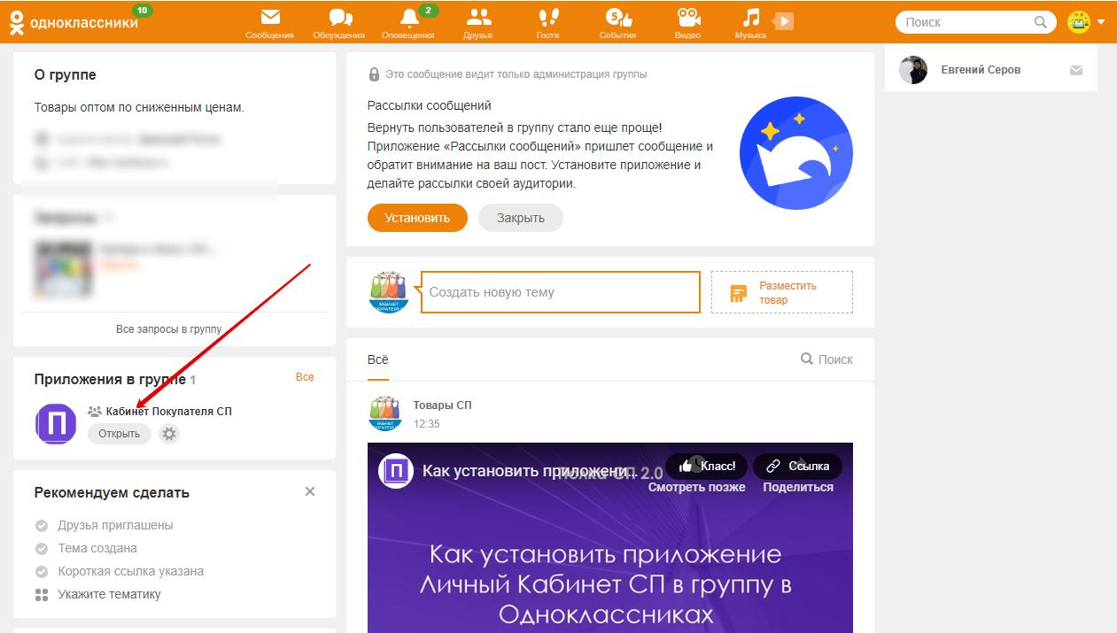 Приложение Кабинет покупателя СП в группе в Одноклассниках